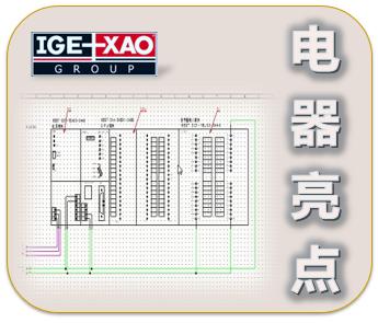 SEE Electrical电气设计功能亮点操作演示
