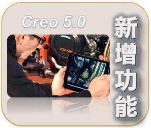 Creo 5.0 新增功能