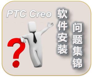 安装问题集锦(Creo软件)