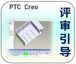 基于Creo开发:评审引导系统