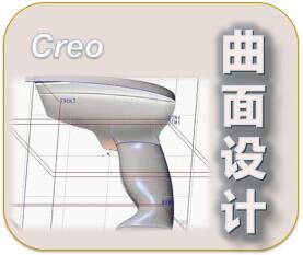 基于Creo详细设计之高级曲面设计