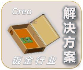 基于Creo钣金行业解决方案